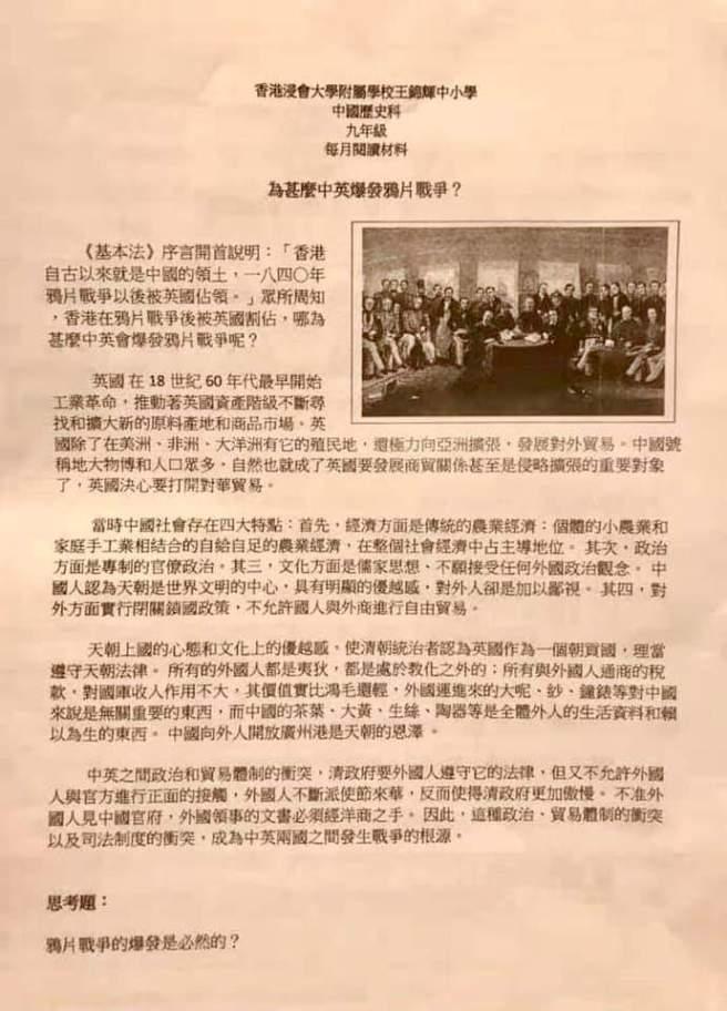 黃錦輝中史鴉片戰爭